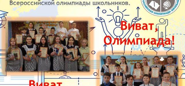 Торжественное награждение победителей и призёров школьного этапа ВОШ