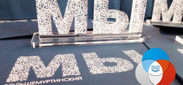 Итоги фестиваля ФЛАГМАНСКИХ ПРОГРАММ «МЫ В ДЕЛЕ»