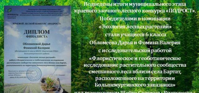 Краевая школа ландшафтного дизайна; Итоги муниципального этапа краевого заочного лесного конкурса «ПОДРОСТ»