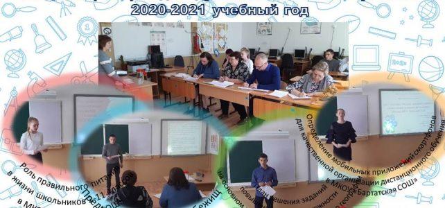 Защита (ИИП) индивидуальных итоговых проектов 2020-2021 учебный год