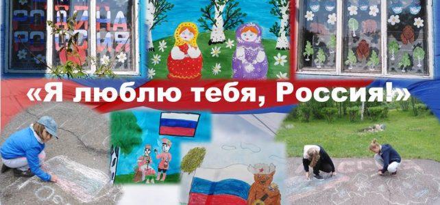 Мероприятия «Ко Дню России»