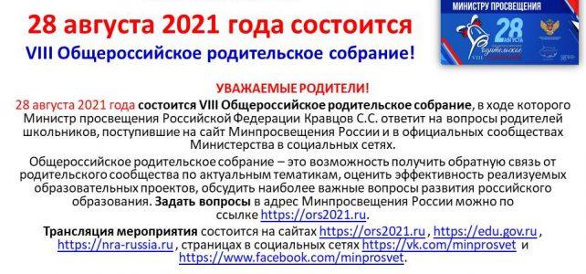 8 Общероссийское родительское собрание