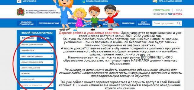 Регистрация в Навигаторе дополнительного образования